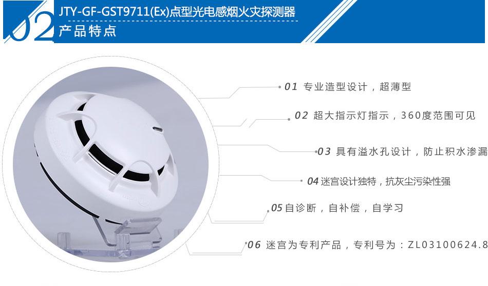 JTY-GF-GST9711(Ex)点型光电感烟火灾探测器产品特点