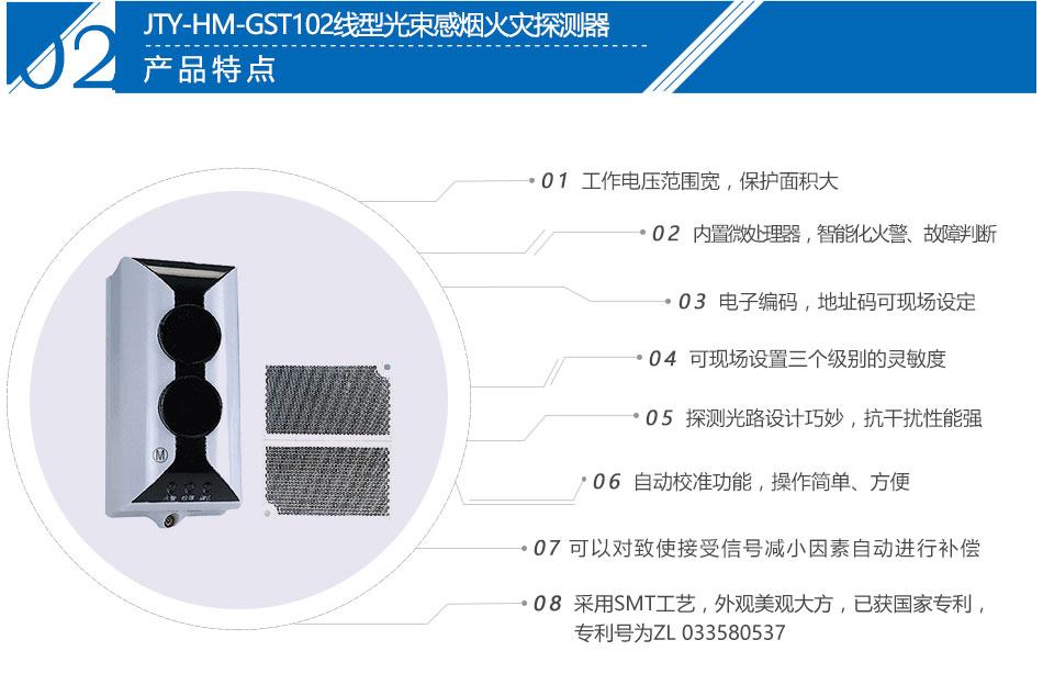 海湾JTY-HM-GST102红外对射光束感烟探测器特点