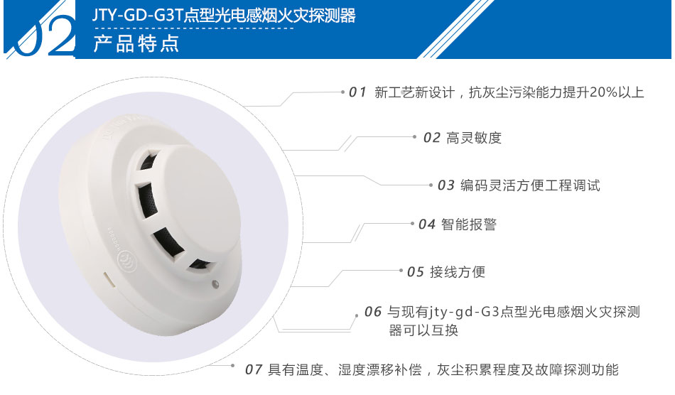 JTY-GD-G3T点型光电感烟火灾探测器产品特点