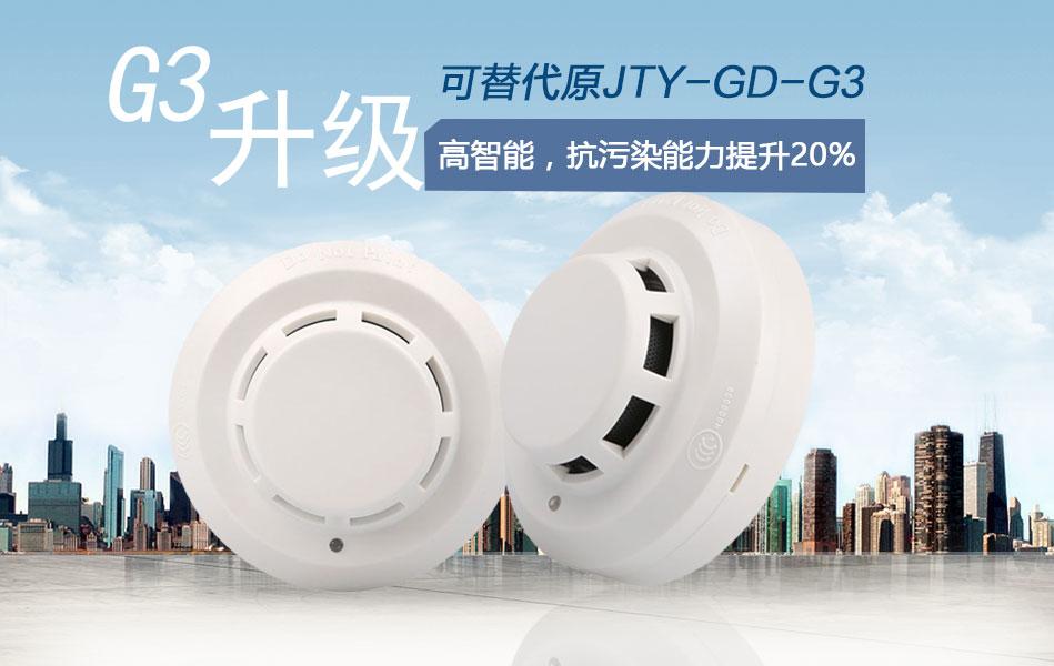 JTY-GD-G3T点型光电感烟火灾探测器情景展示