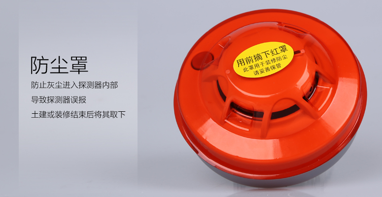 JTY-GF-GSTN701独立式光电感烟探头新增防尘罩