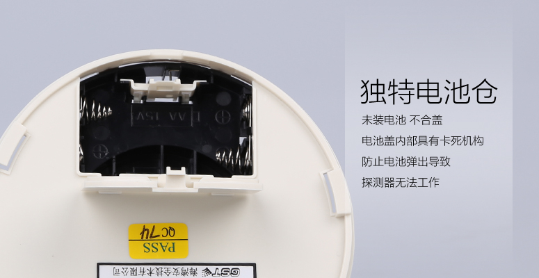 海湾JTY-GF-GSTN701独立式烟感独特电池仓