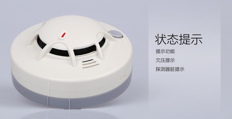 JTY-GF-GSTN701独立式烟感报警器状态提示功能