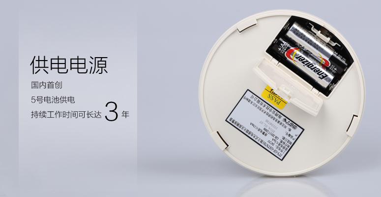 JTY-GF-GSTN701独立烟感供电电源
