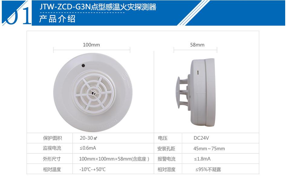 JTW-ZCD-G3N点型感温火灾探测器产品参数