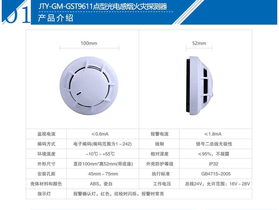 JTY-GM-GST9611点型光电感烟火灾探测器参数