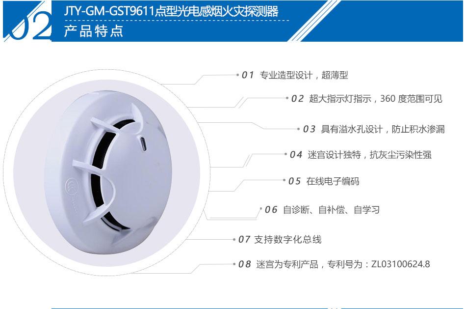 JTY-GM-GST9611点型光电感烟火灾探测器特点