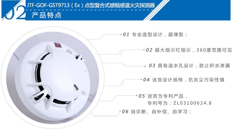 JTF-GOF-GST9713(Ex)点型复合式感烟感温火灾探测器产品特点