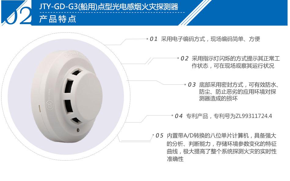 JTY-GD-G3(船用)点型光电感烟火灾探测器特点