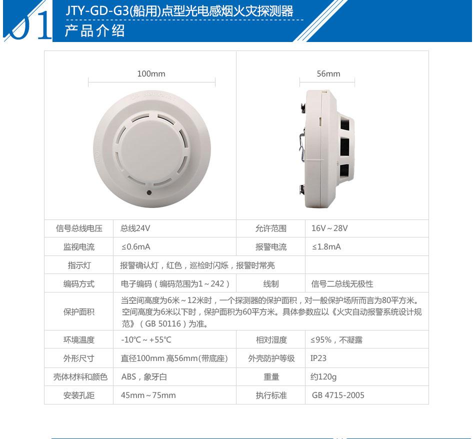 JTY-GD-G3(船用)点型光电感烟火灾探测器参数