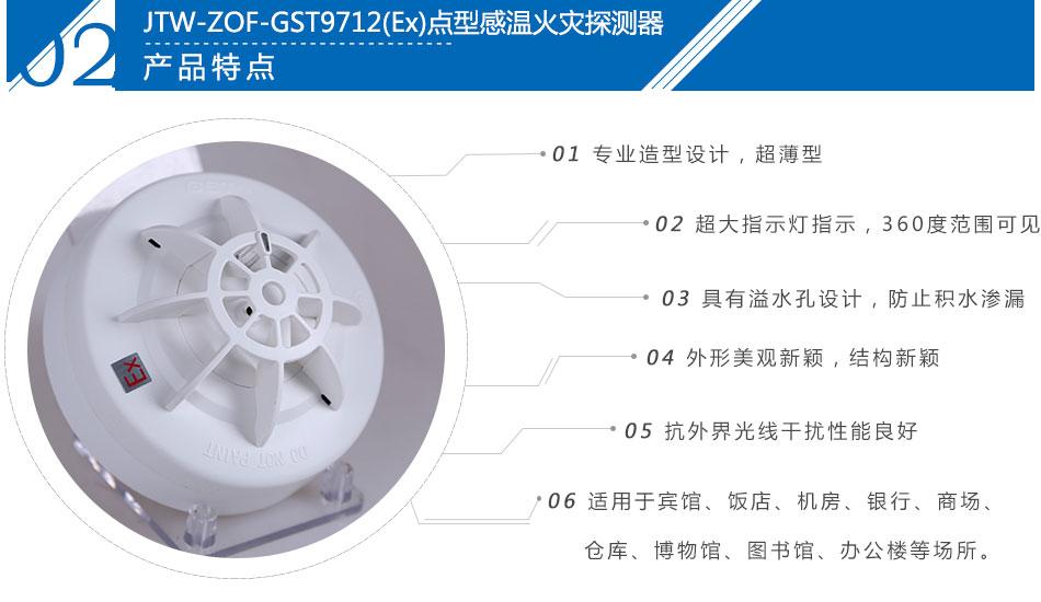 JTW-ZOF-GST9712(EX)点型感温火灾探测器产品特点