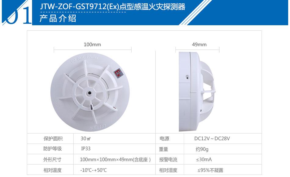 JTW-ZOF-GST9712(EX)点型感温火灾探测器产品参数