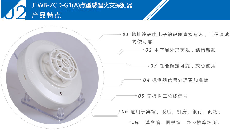 JTWB-ZCD-G1(A)点型感温火灾探测器产品特点