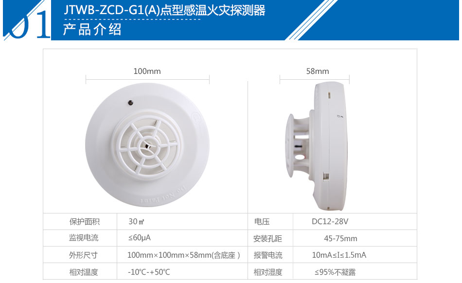 JTWB-ZCD-G1(A)点型感温火灾探测器产品参数