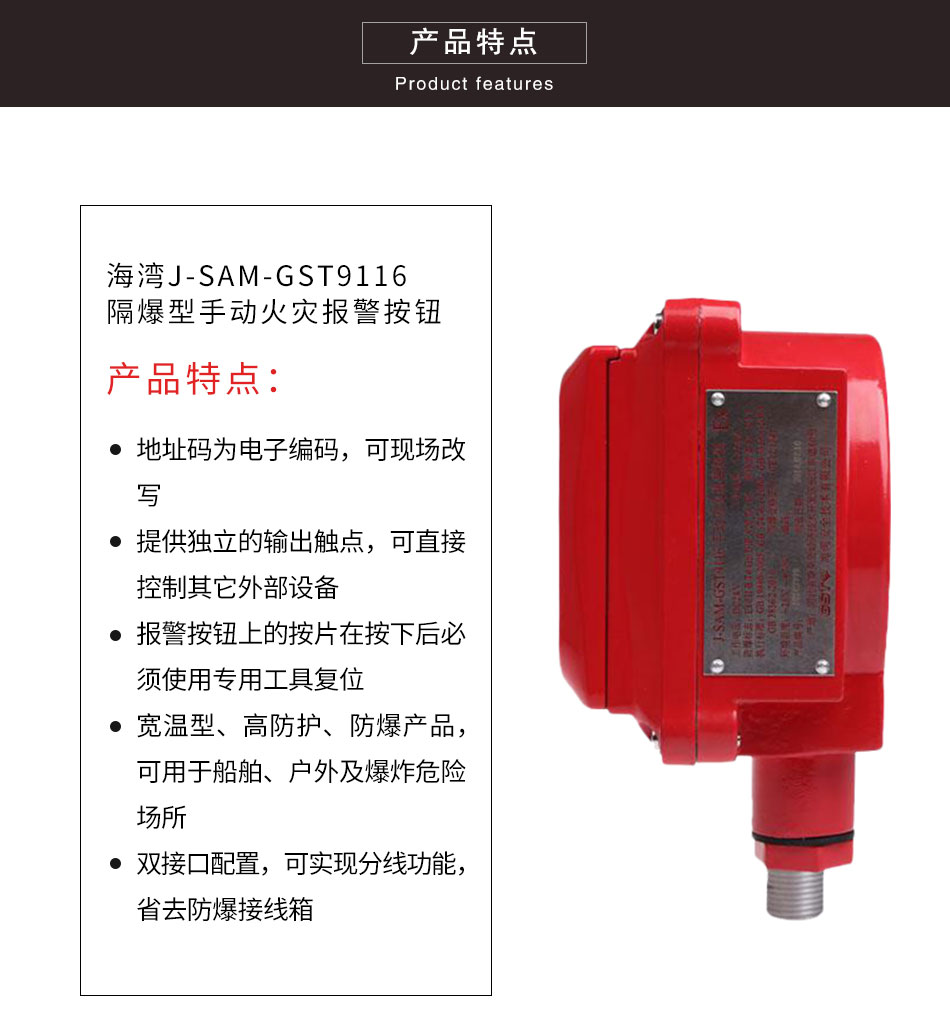 J-SAM-GST9116隔爆型手动火灾报警按钮特点