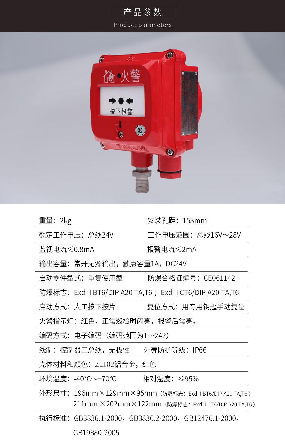 J-SAM-GST9116隔爆型手动火灾报警按钮参数