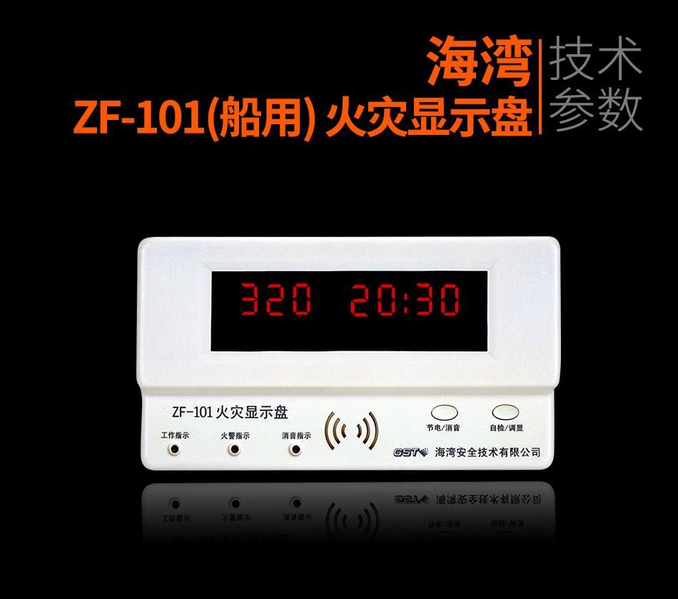 ZF-101(船用) 火灾显示盘参数