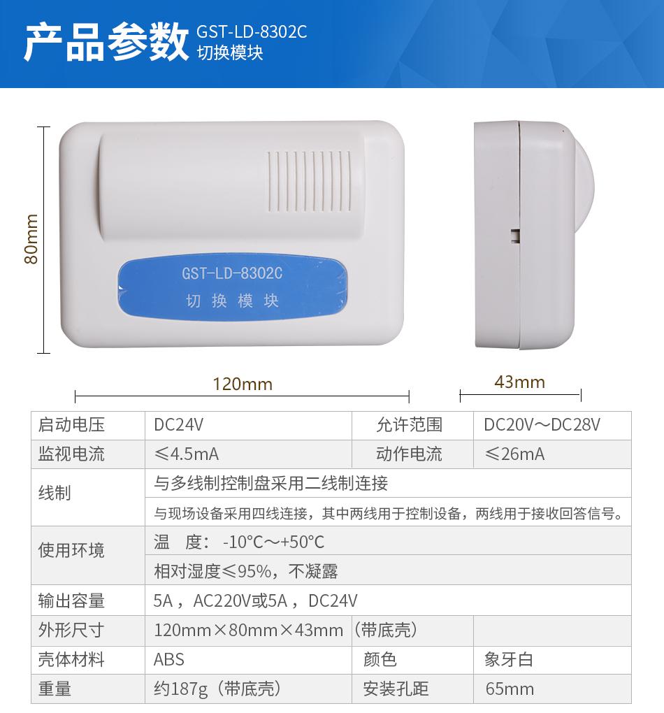 GST-LD-8302C切换模块技术参数