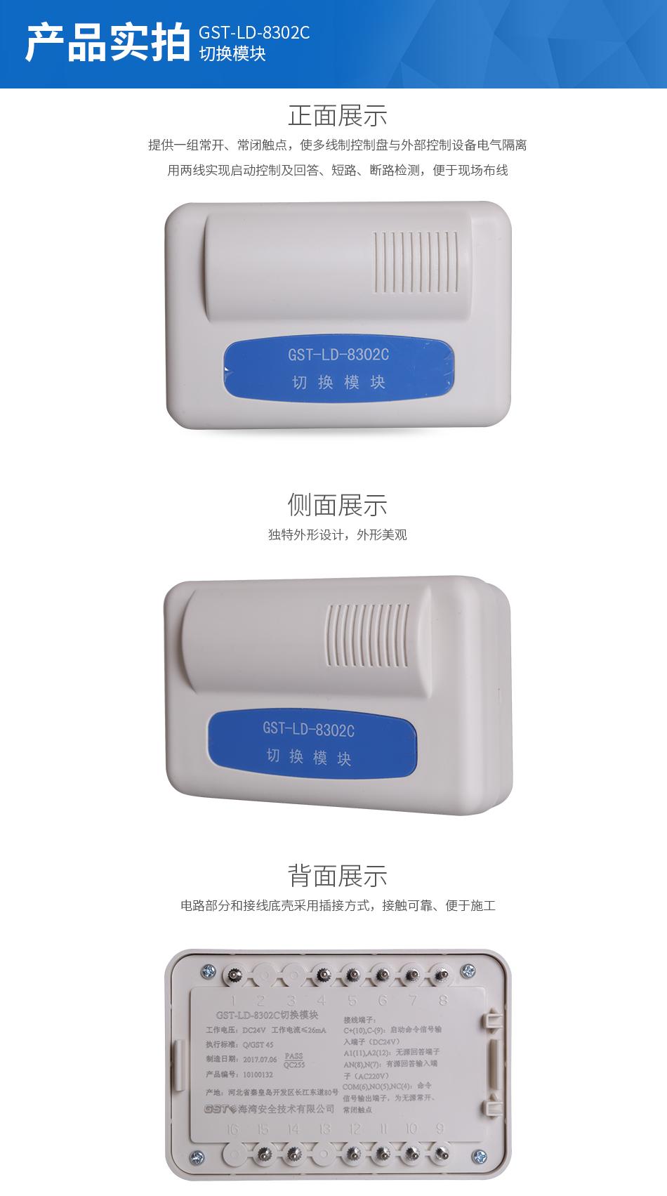 GST-LD-8302C切换模块产品实拍
