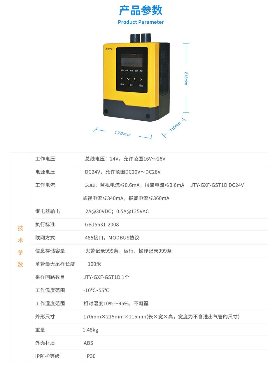 JTY-GXF-GST1D吸气式感烟火灾探测器参数