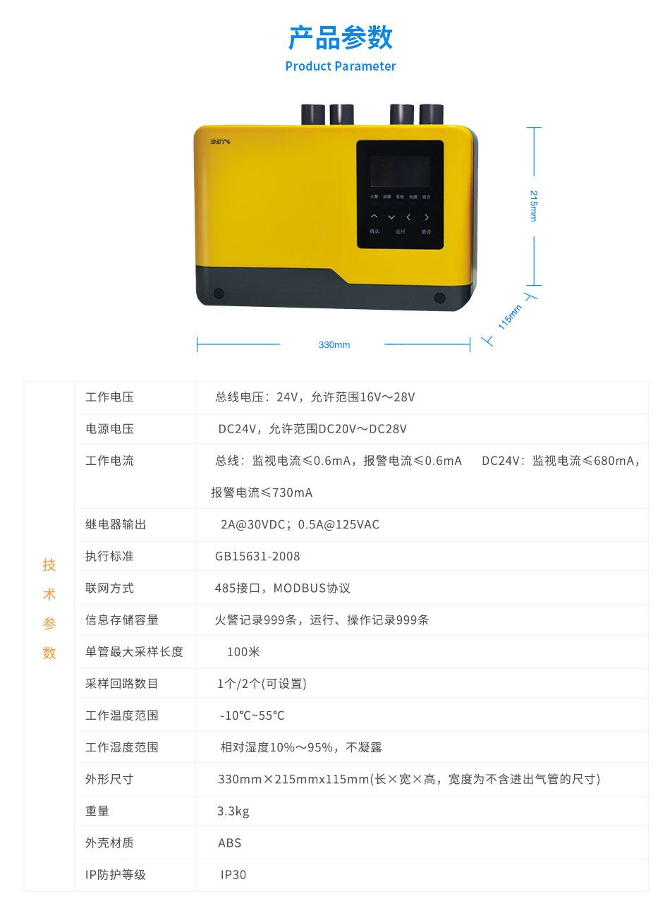 JTY-GXF-GST2D吸气式感烟火灾探测器参数
