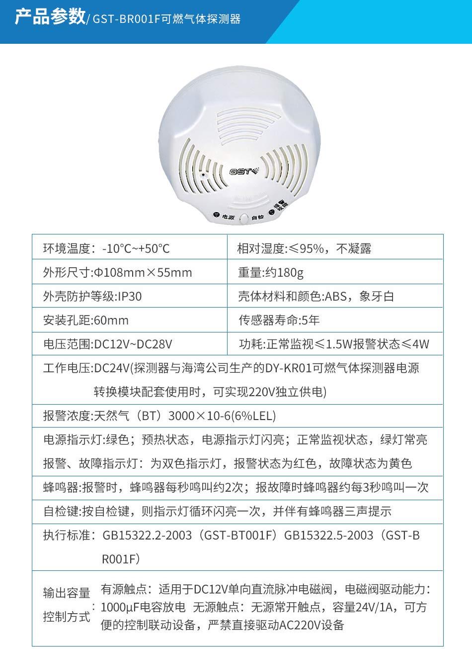 GST-BR001F可燃气体探测器参数