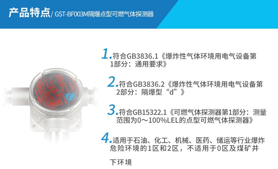 GST-BF003M隔爆点型可燃气体探测器特点