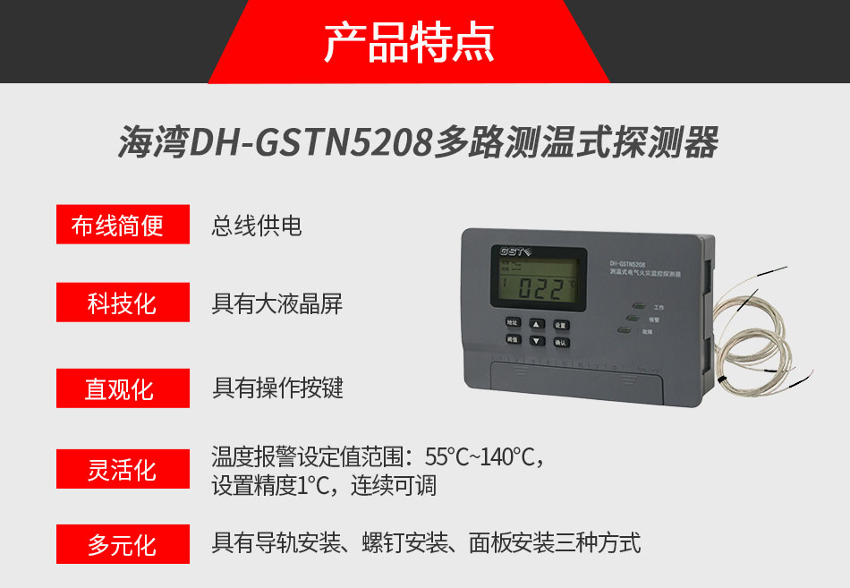 DH-GSTN5208多路测温式探测器特点