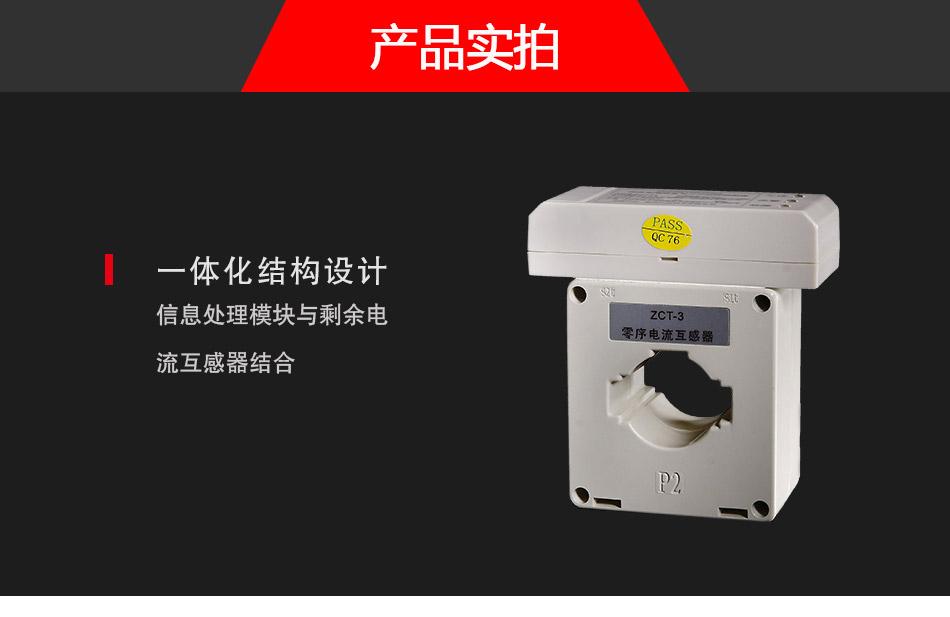 DH-GSTN5100/3剩余电流式电气火灾监控探测器实拍