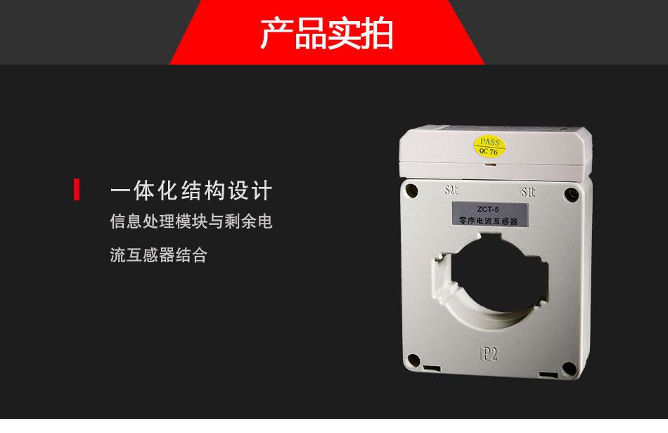 DH-GSTN5100/5剩余电流式电气火灾监控探测器实拍