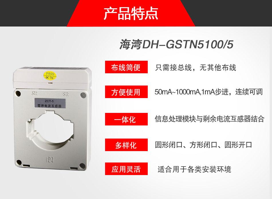 DH-GSTN5100/5剩余电流式电气火灾监控探测器特点