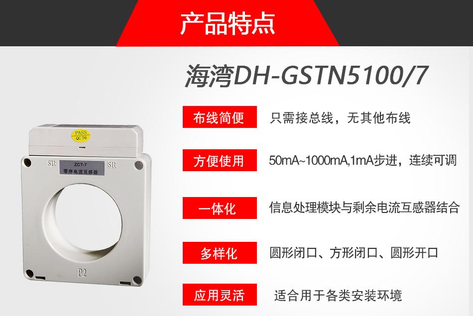 DH-GSTN5100/7剩余电流式电气火灾监控探测器特点