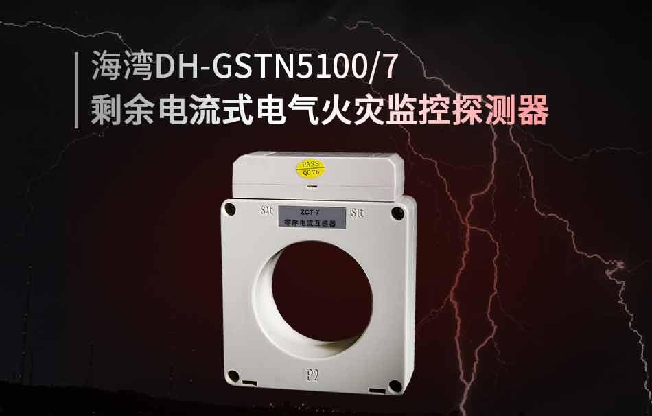 DH-GSTN5100/7剩余电流式电气火灾监控探测器展示