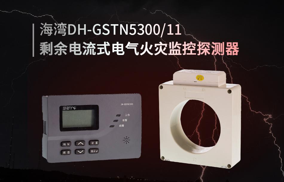 DH-GSTN5300/11剩余电流式电气火灾监控探测器展示
