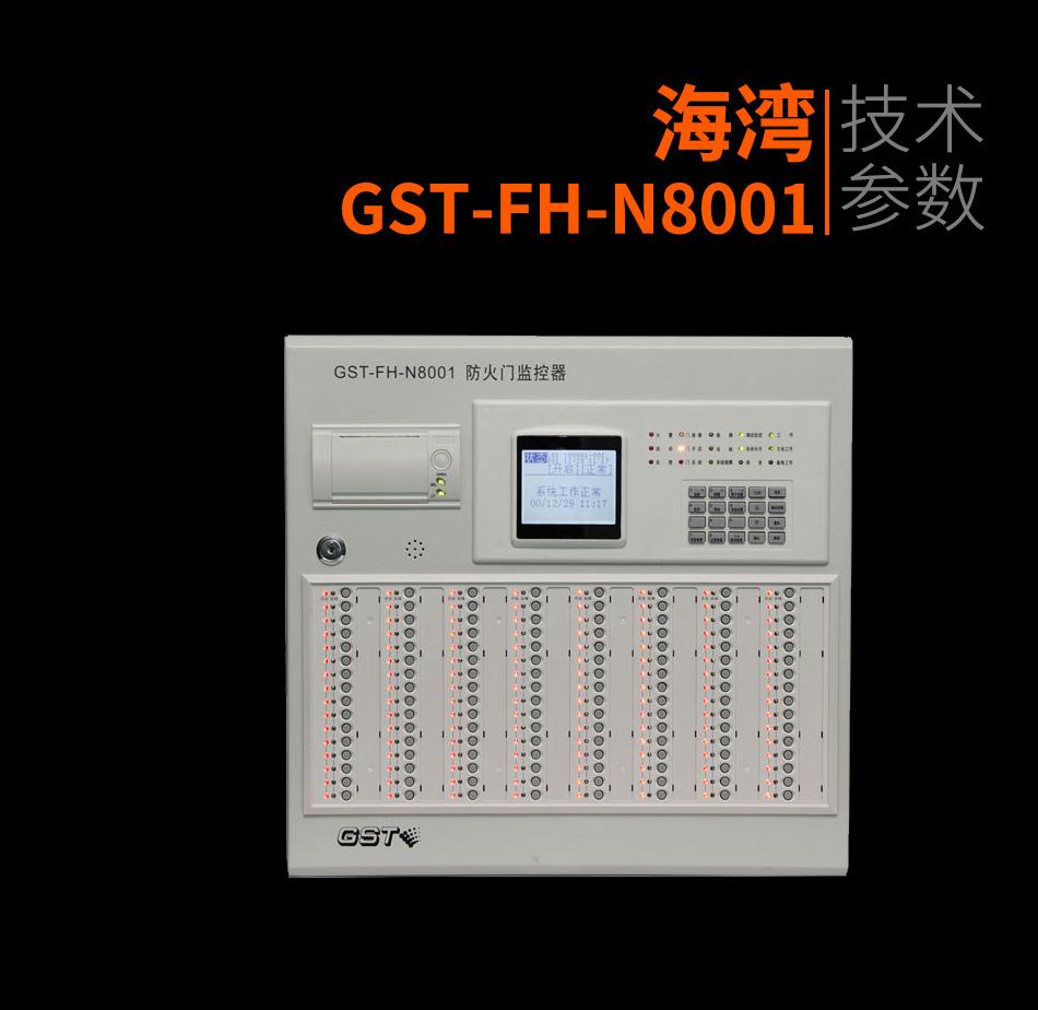 GST-FH-N8001防火门监控器产品照片