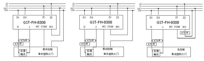 GST-FH-8308防火门监控模块接线示意图