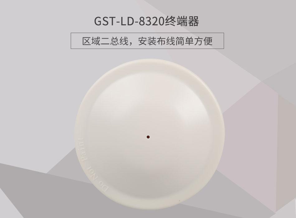 GST-LD-8320终端器展示