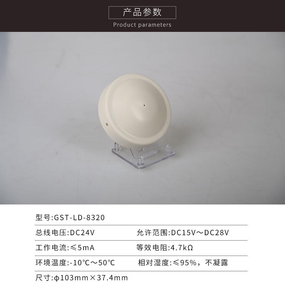 GST-LD-8320终端器参数