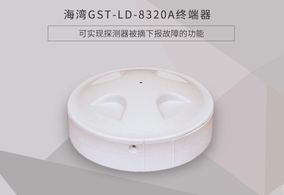 GST-LD-8320A终端器情景展示