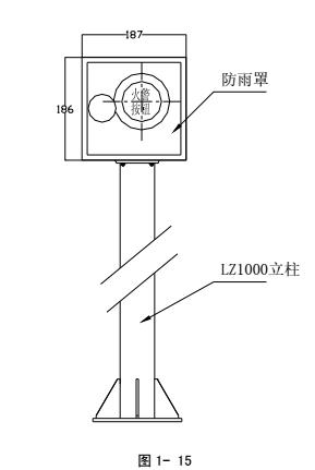 LZ10001型防雨罩与LZ1000型立柱配套安装示意图