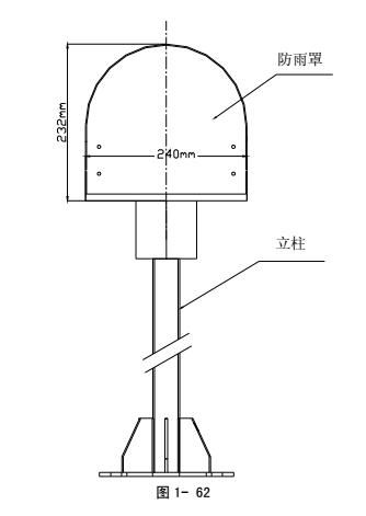 LZ10011型防雨罩与LZ1001型立柱配套安装示意图