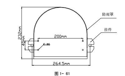 LZ10011型防雨罩壁挂安装