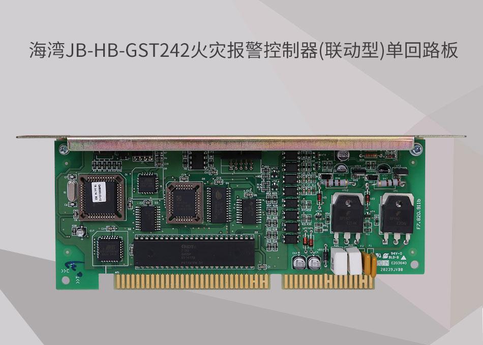 JB-HB-GST242海湾火灾报警控制器(联动型)单回路板