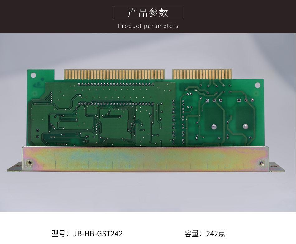 JB-HB-GST242火灾报警控制器(联动型)单回路板参数