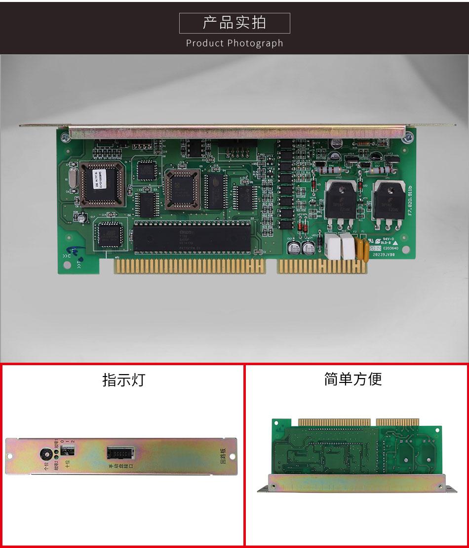 JB-HB-GST242火灾报警控制器(联动型)单回路板细节