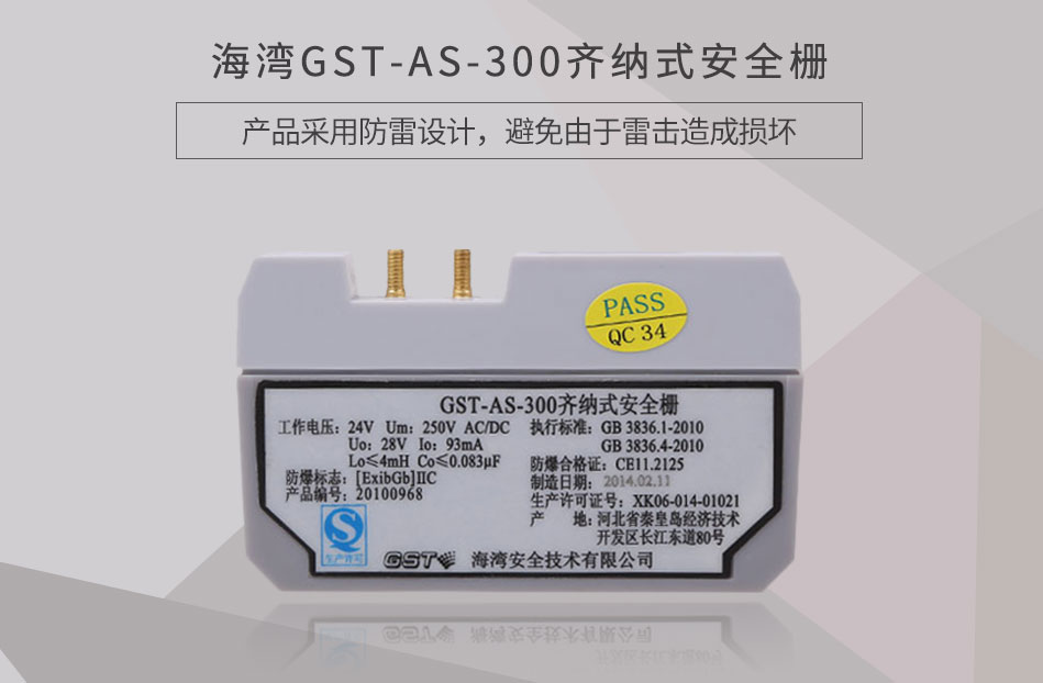 GST-AS-300齐纳式安全栅