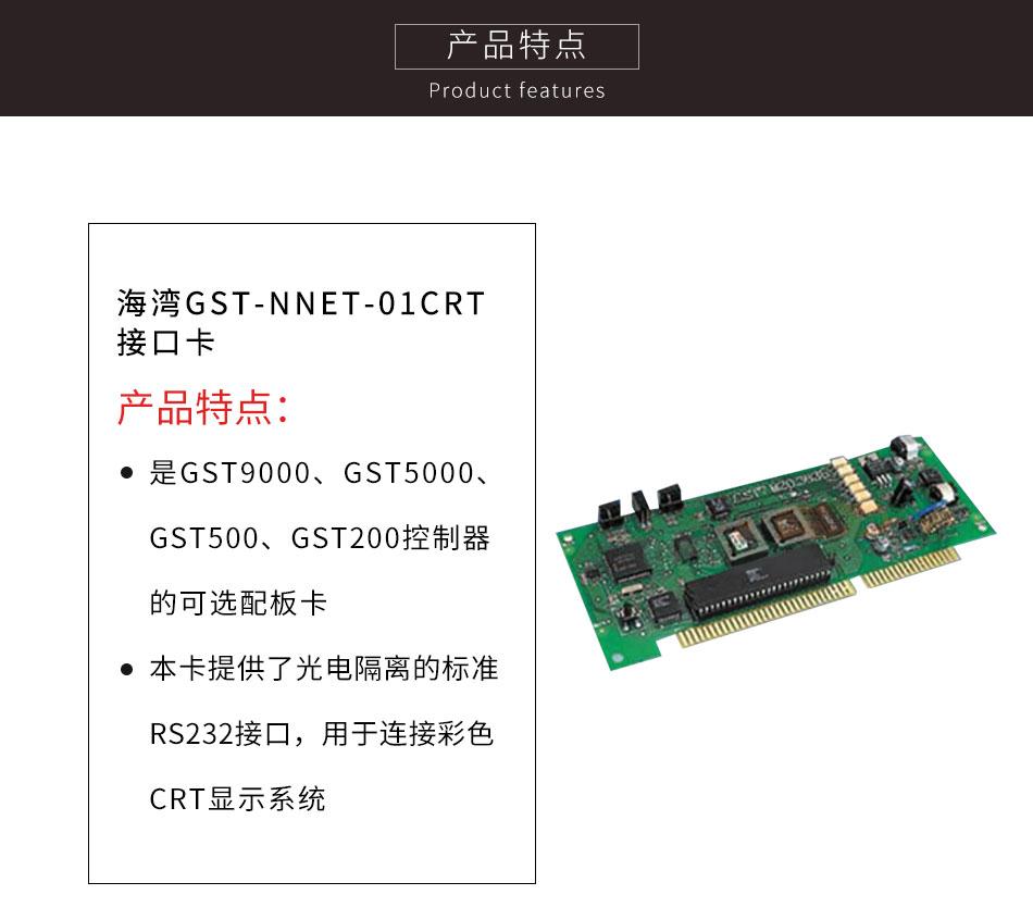 GST-NNET-01CRT接口卡
