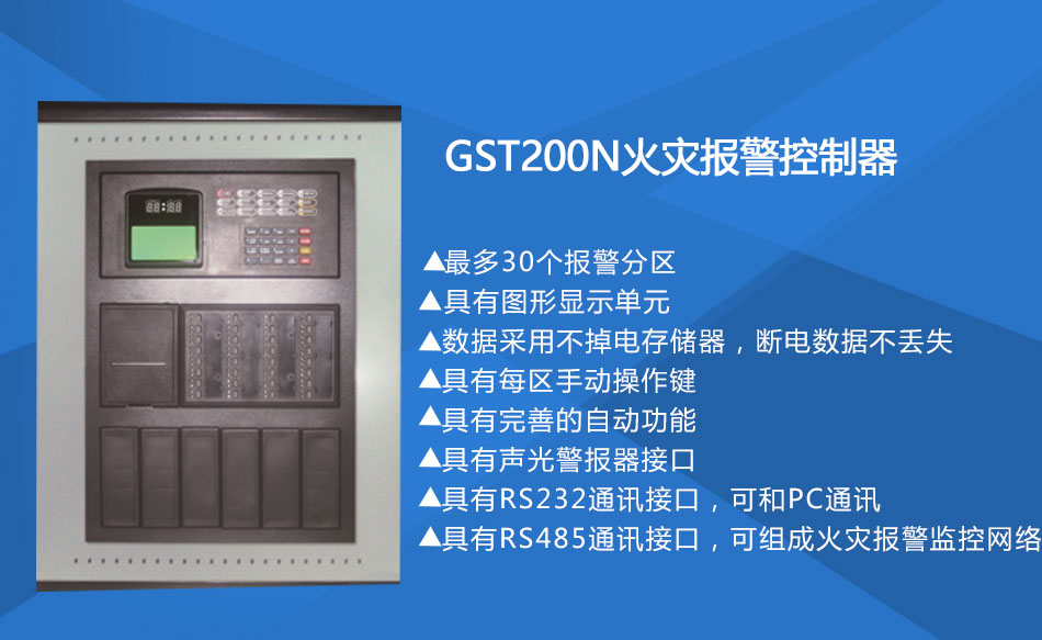 GST200-2火灾报警控制器特点