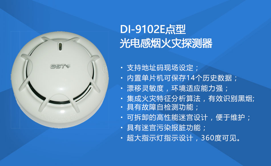 DI-9102E点型光电感烟火灾探测器特点