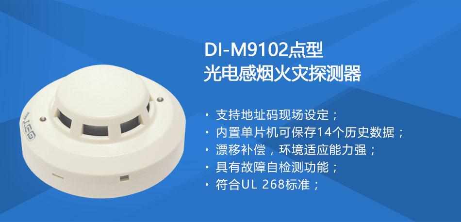 DI-M9102智能光电感烟探测器特点